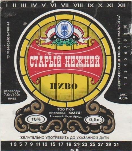 Volga Brewery